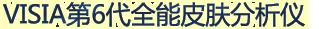 韩国弹力热源射频